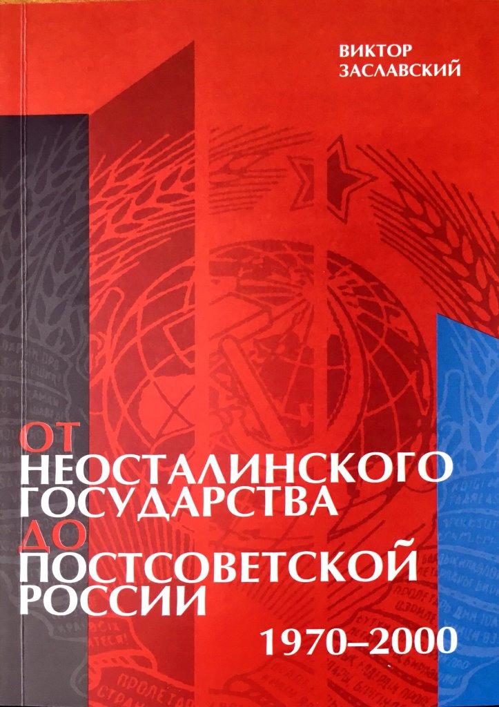 Виктор Заславский От неосталинского государства до постсоветской России (1970-2000)