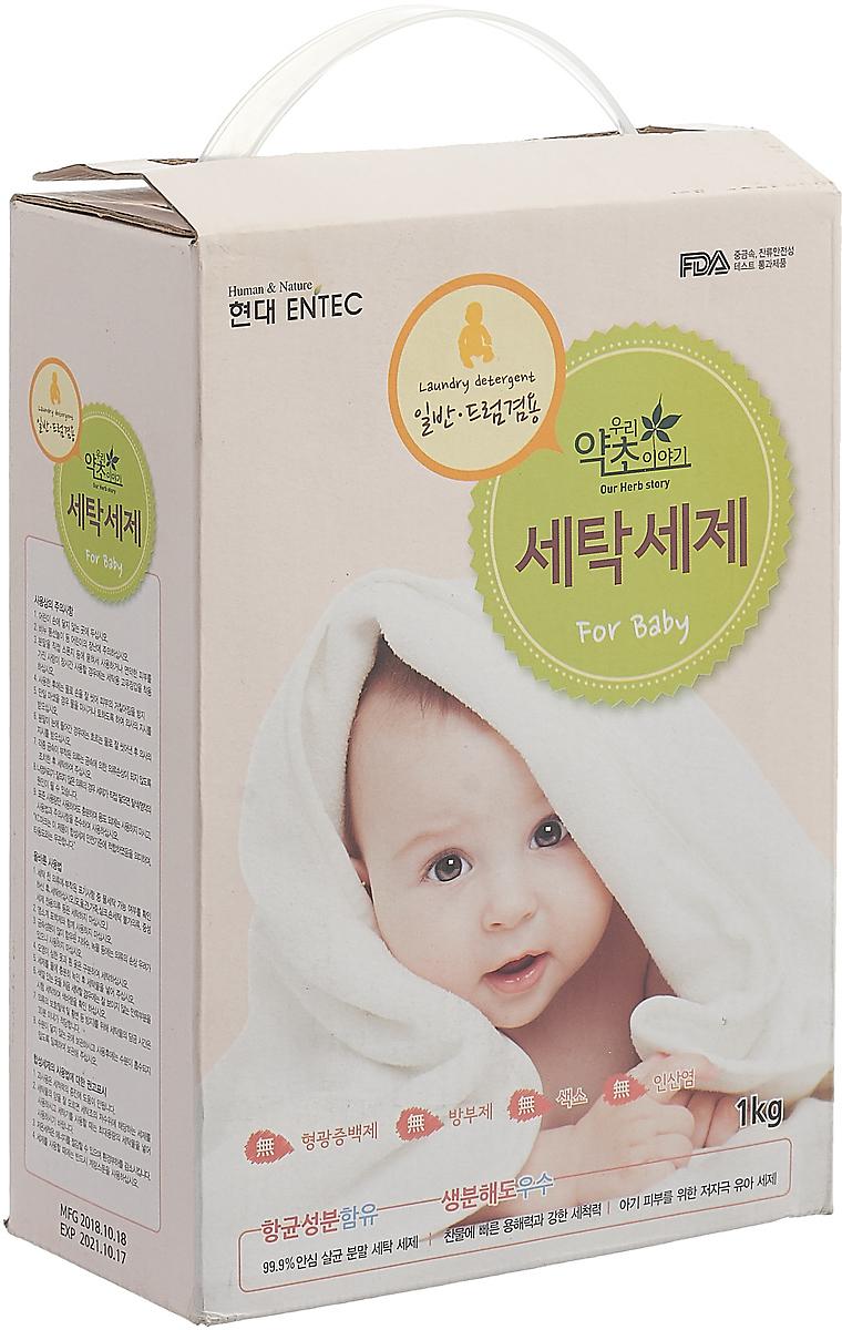 Стиральный порошок Korea Our Herb Story для стирки детского белья, 1 кг