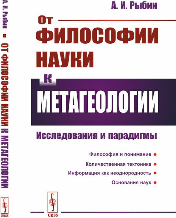А. И. Рыбин От философии науки к метагеологии. Исследования и парадигмы