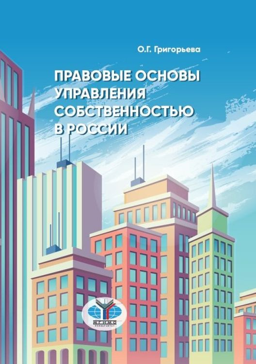 О. Г. Григорьева Правовые основы управления собственностью в России горский и медведева о юдин е и др налогообложение недвижимого имущества в зарубежных странах