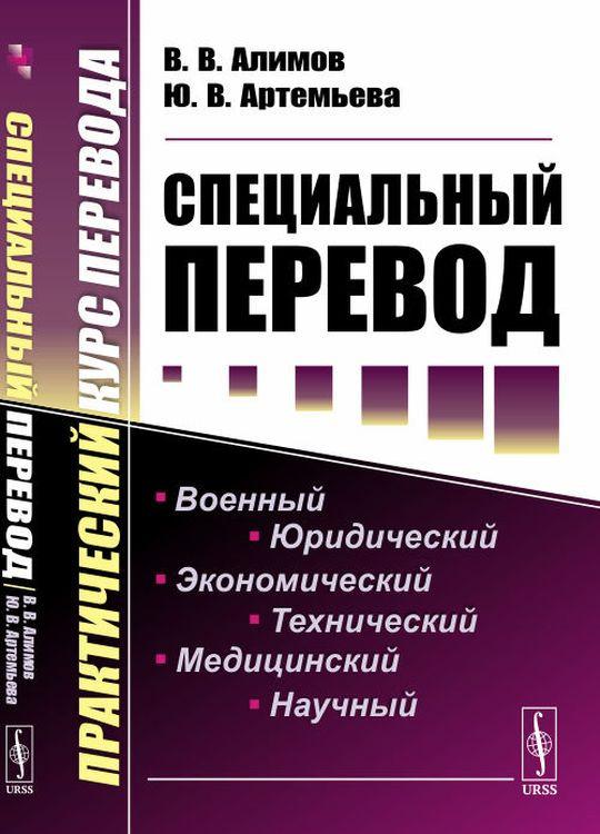 В. В. Алимов,Ю. В. Артемьева Специальный перевод. Практический курс перевода цена