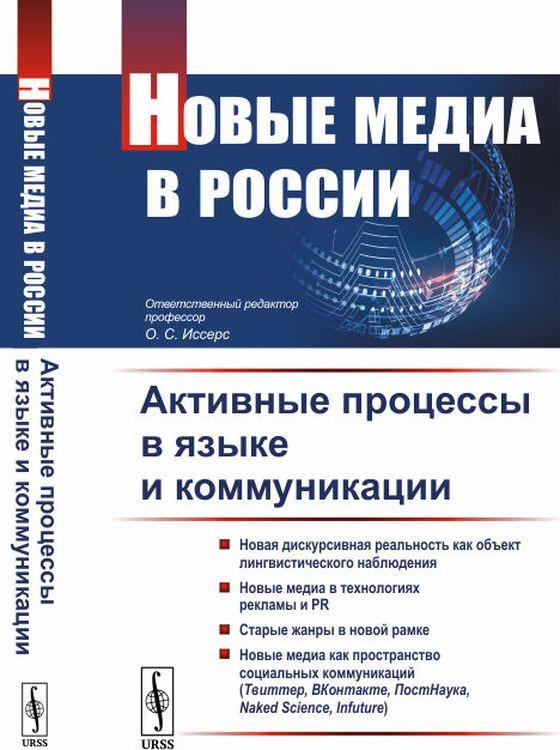 Новые медиа в России. Активные процессы в языке и коммуникации цена и фото