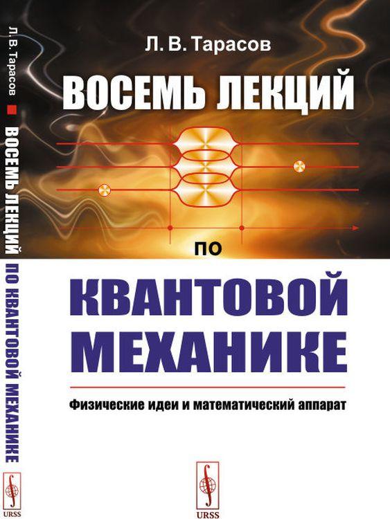 Л. В. Тарасов Восемь лекций по квантовой механике. Физические идеи и математический аппарат