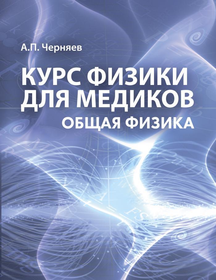 Черняев Александр Петрович Общая физика. Курс физики для медиков