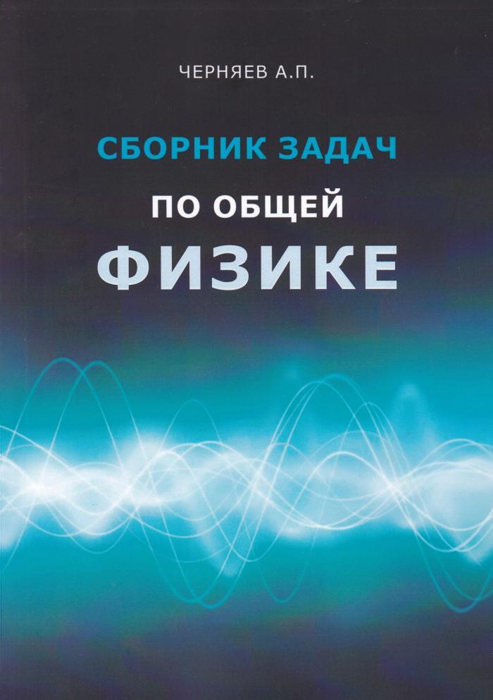 Черняев Александр Петрович Сборник задач по общей физике: учебное пособие