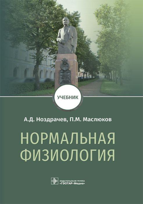 Ноздрачев А.Д., Маслюков П.М. Нормальная физиология. Учебник