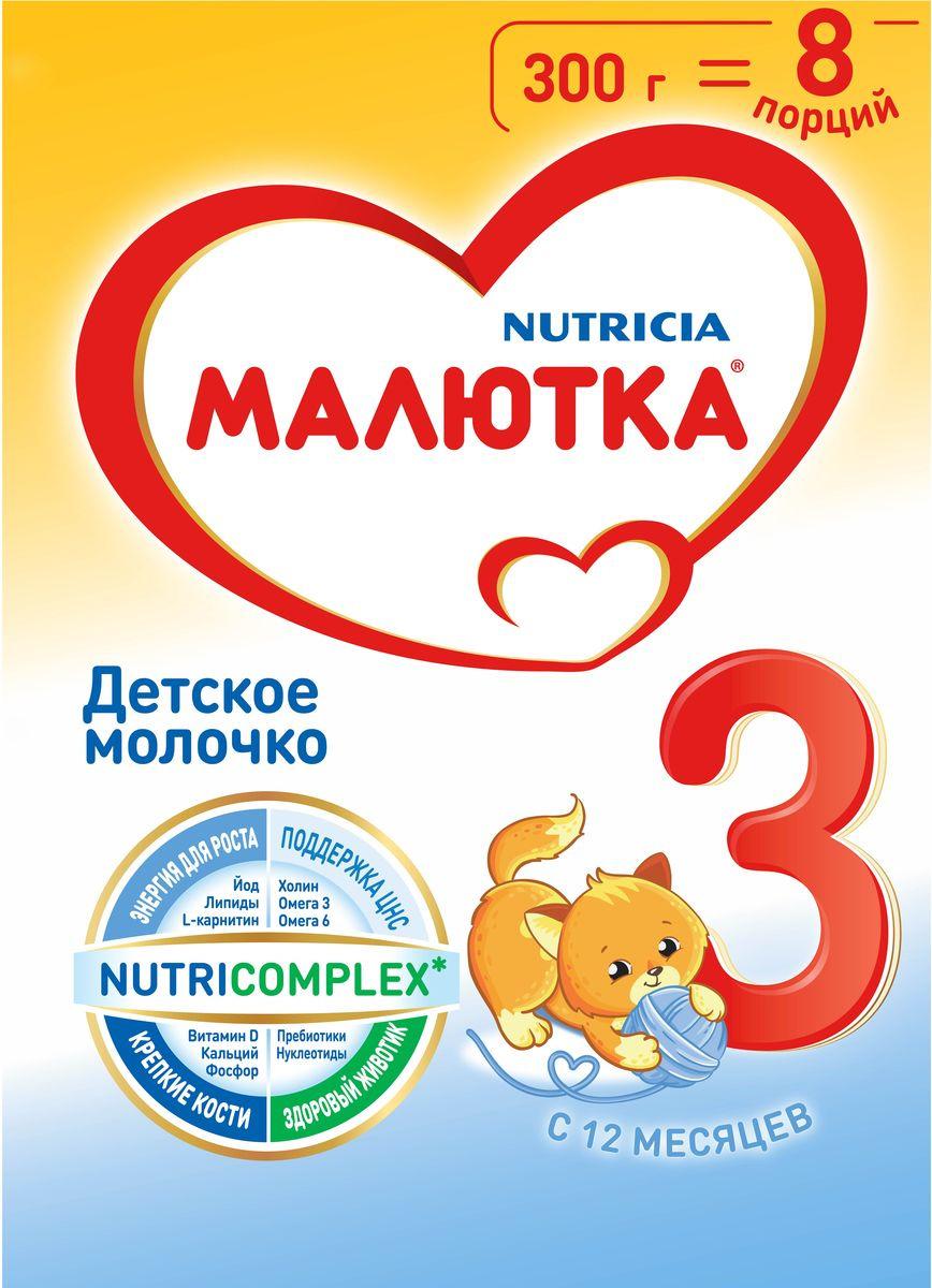 Детское молочко Малютка 3, 300 г