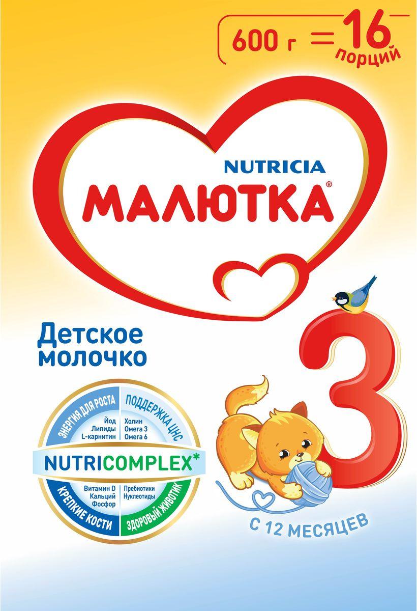 Детское молочко Малютка 3, 600 г