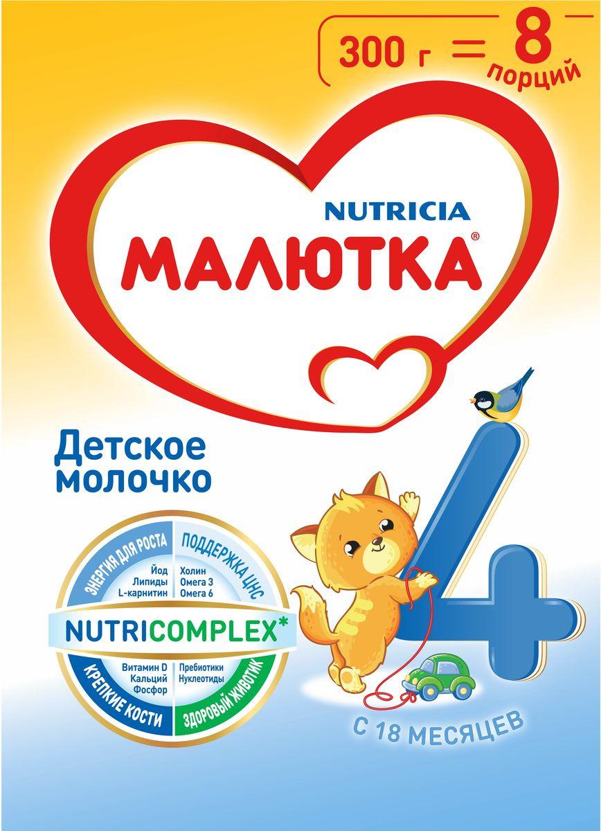 Детское молочко Малютка 4, 300 г