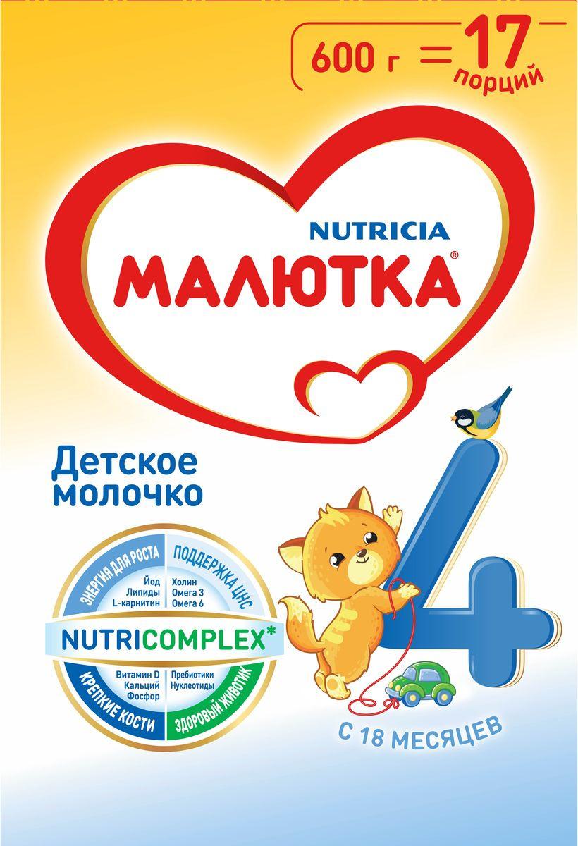 Детское молочко Малютка 4, 600 г