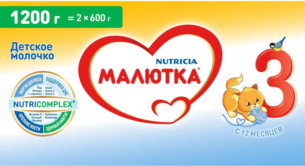 Детское молочко Малютка 3, 1200 г