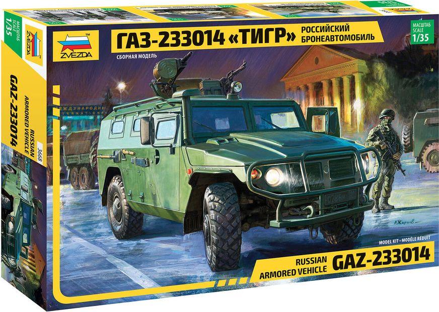 Модель военной техники Звезда Российский бронеавтомобиль ГАЗ-233014 Тигр, 3668 сборная модель zvezda российский бронеавтомобиль газ тигр с птрк корнет д 3682