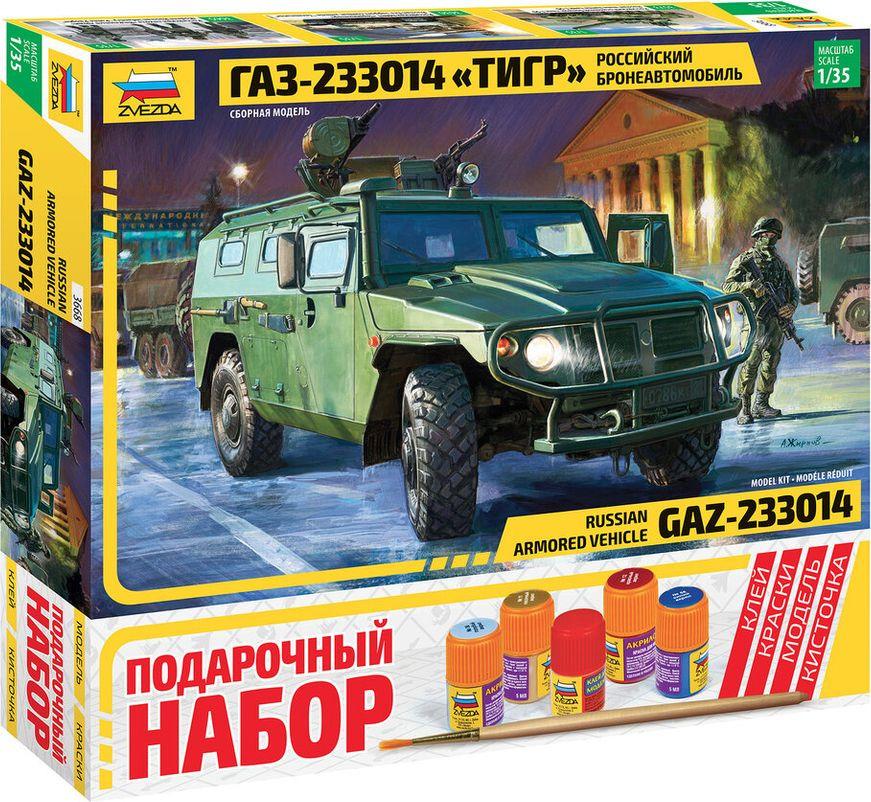 Модель военной техники Звезда Бронеавтомобиль ГАЗ Тигр, 3668П сборная модель zvezda российский бронеавтомобиль газ тигр с птрк корнет д 3682