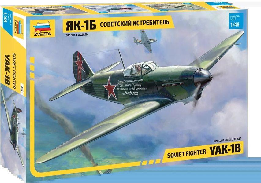 Авиамодель Звезда Советский истребитель Як-1Б, 4817 як зробити барбекю