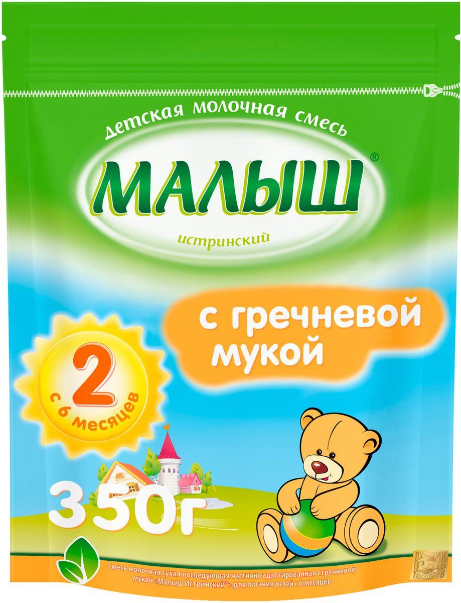 Смесь молочная сухая Малыш Истринский с гречневой мукой, 350 г
