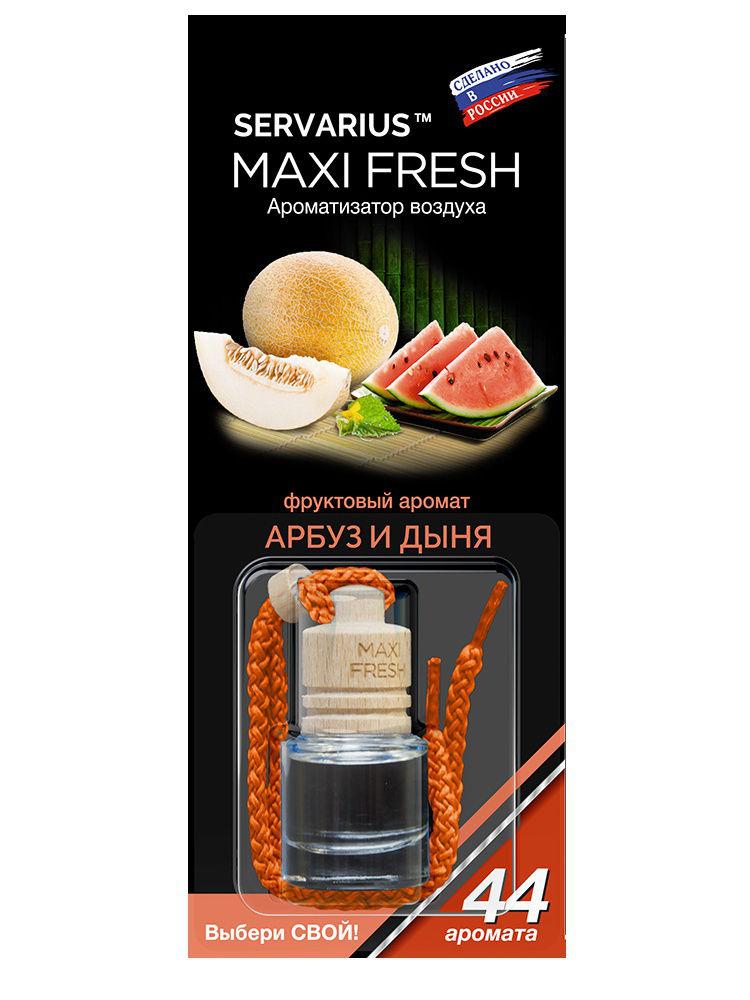 Автомобильный ароматизатор MAXI FRESH 964-HMF-32964-HMF-32Ароматизатор воздуха Maxi Fresh уникален по эффективности действия, насыщенности и стойкости запаха. Подходит для использования в салоне автомобиля, а также в помещениях.