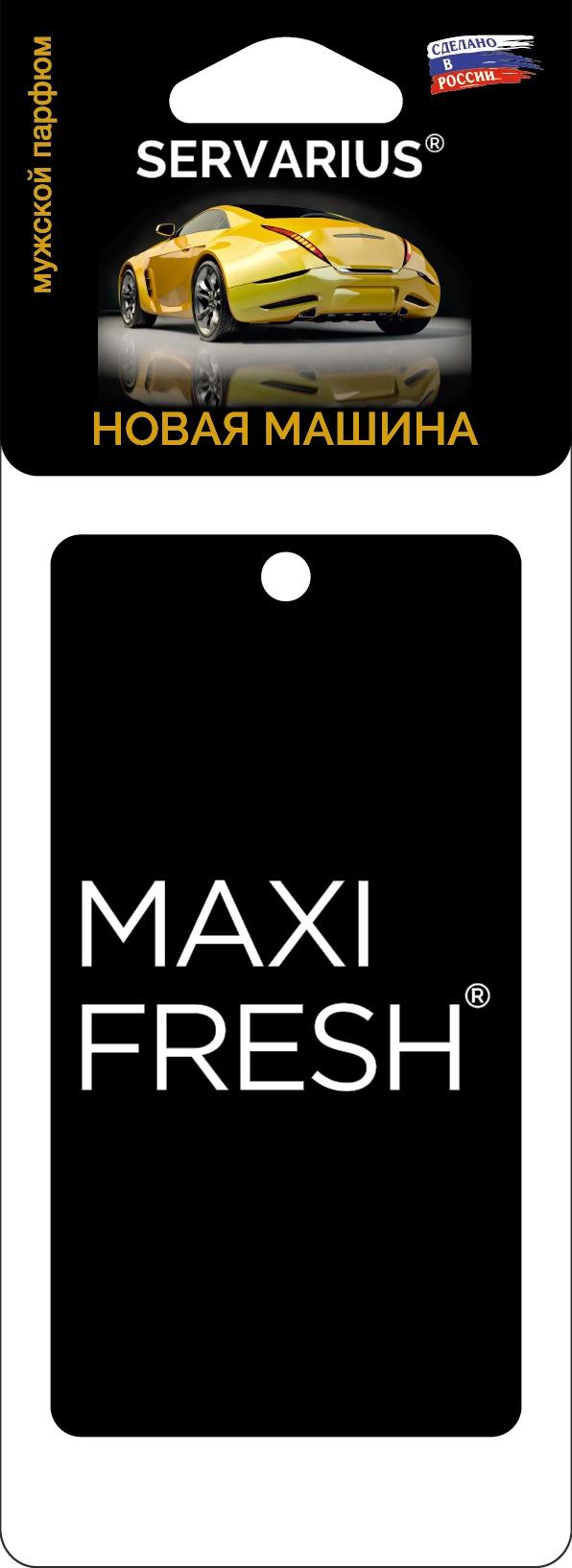 Автомобильный ароматизатор MAXI FRESH 964-PMF-5 ароматизатор воздуха автомобильный maxi fresh цитрус и манго под сиденье 100 г