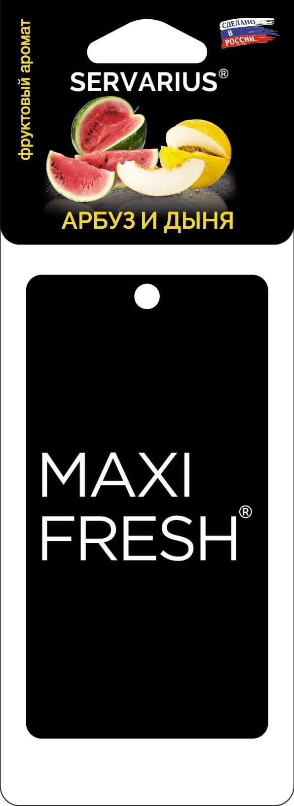 Автомобильный ароматизатор MAXI FRESH 964-PMF-2 ароматизатор воздуха автомобильный maxi fresh цитрус и манго под сиденье 100 г