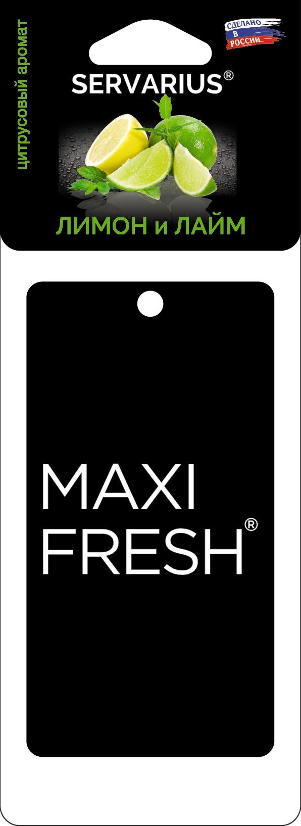 Автомобильный ароматизатор MAXI FRESH 964-PMF-4 ароматизатор fresh way drops океан