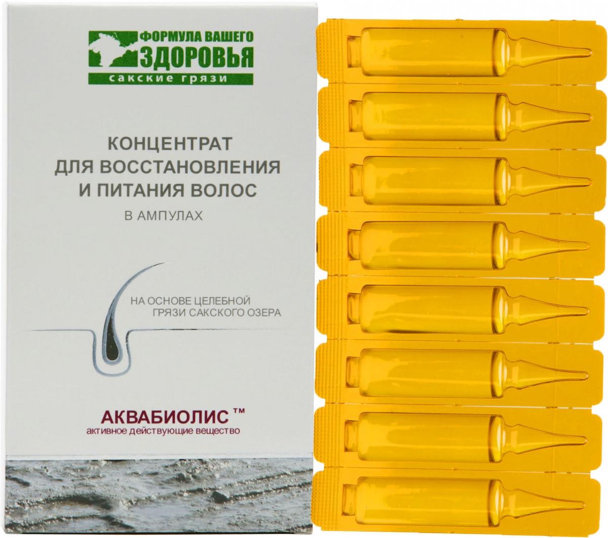 Натуральный концентрат для восстановления и питания волос Формула вашего здоровья на основе целебной грязи Сакского озера, 40 млФЗКВ001Концентрат для восстановления и питания волос в ампулах содержит в составе активное действующее вещество АКВАБИОЛИС – вытяжка из лечебной грязи Сакского озера. Благодаря АКВАБИОЛИСУ замедляется процесс старения фолликулов, предотвращая выпадение волос. Усиливает микроциркуляцию крови в волосяных фолликулах, стимулируя рост волос, обеспечивает интенсивное увлажнение и питание кожи головы, придает волосам силу и блеск. АКВАБИОЛИС в комплексе с растительными компонентами насыщает кислородом волосяные фолликулы и укрепляют волокна волос, способствуя им быть более здоровыми, блестящими, густыми.Изготовлено в соответствии с ГОСТ 31679-2012Соответствует требованиям безопасности ТР ТС 009/2011 «О безопасности парфюмерно-косметической продукции»