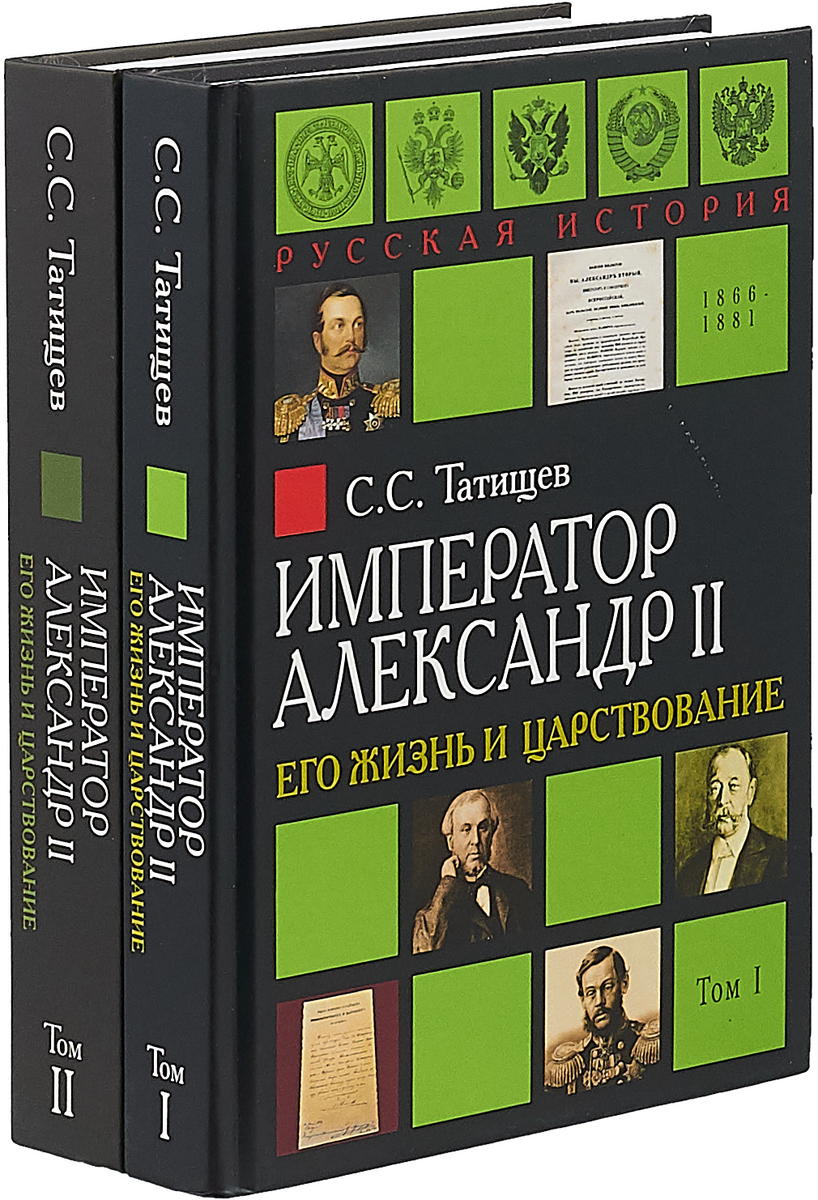 Император Александр II. Его жизнь и царствование. В 2 томах. Том 1, 2