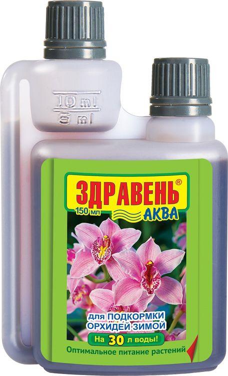 Удобрение Здравень Аква Opti Doza, для подкормки орхидеи зимой, 150 мл жидкое комплексное удобрение bona forte для орхидей 285 мл