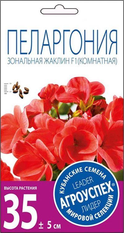 Семена Агроуспех Пеларгония Жаклин F1 красная с коричневым листом, 4 шт