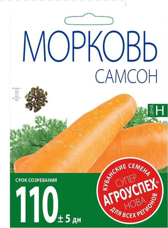Семена Агроуспех Морковь Самсон, 5 г семена морковь нантская 4 2 г