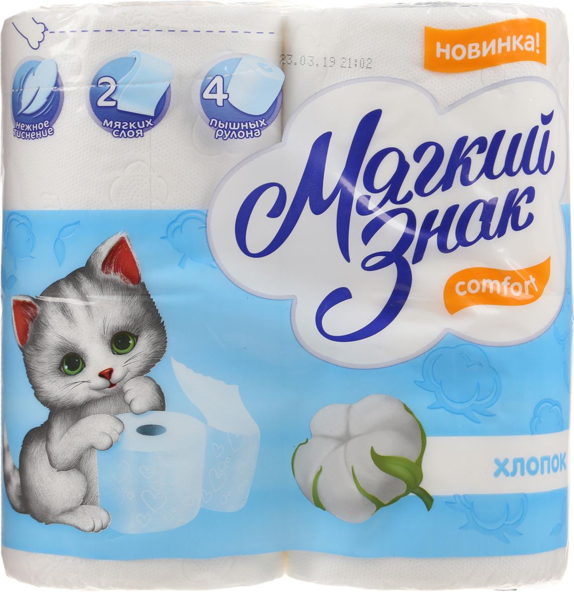 Туалетная бумага Мягкий знак, двухслойная, цвет: белый, 4 рулона полотенца бумажные мягкий знак двухслойные цвет белый 4 рулона