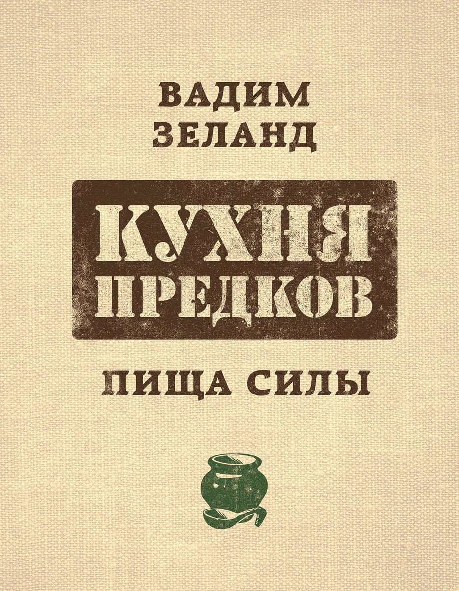 Вадим Зеланд Кухня предков. Пища силы