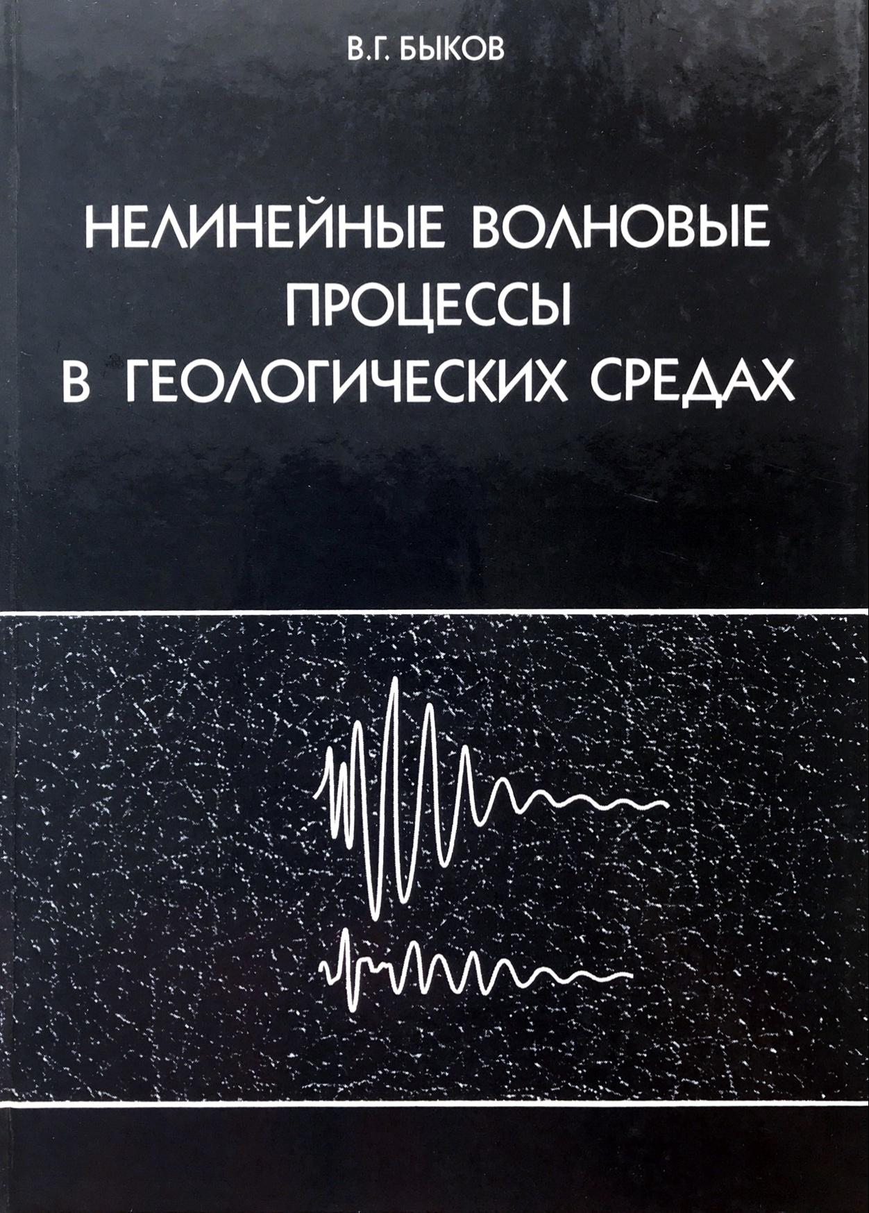 Г.И.Дружинин Геофизические процессы в околоземном пространстве