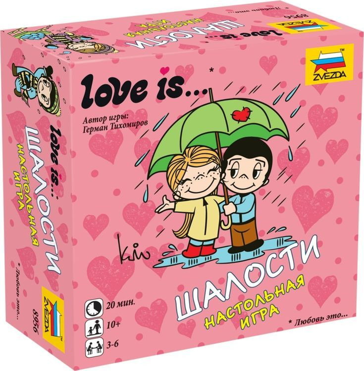 Настольная игра Звезда Love is... Шалости