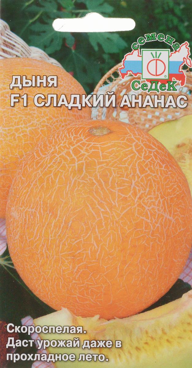 """Семена Седек """"Дыня. Сладкий ананас F1"""", 0,5 г"""