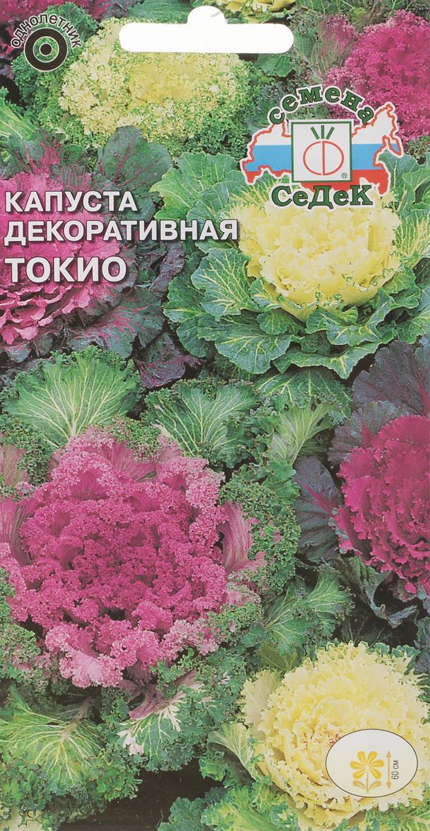 "Семена Седек ""Капуста декоративная Токио"", 00000016315, 0,1 г"