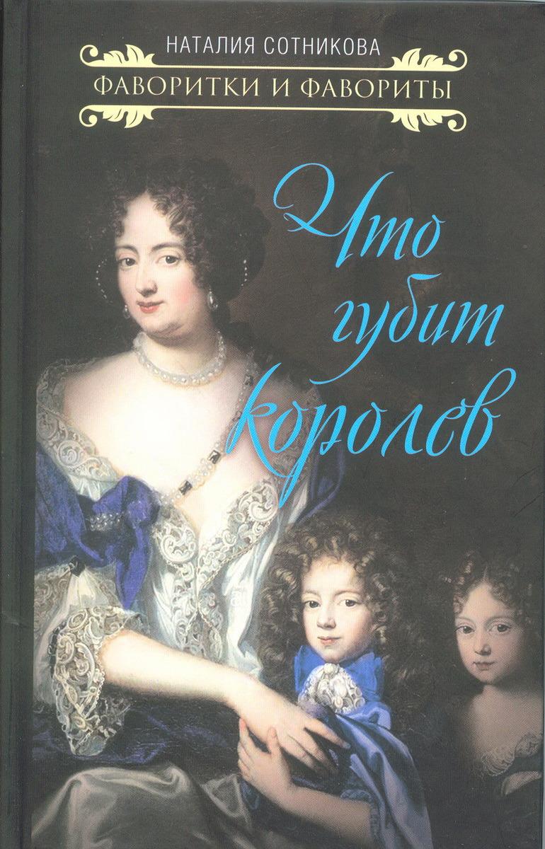 Наталия Сотникова Что губит королев