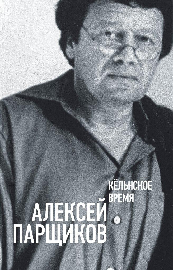 Алексей Парщиков Кёльнское время парщиков а минус корабль