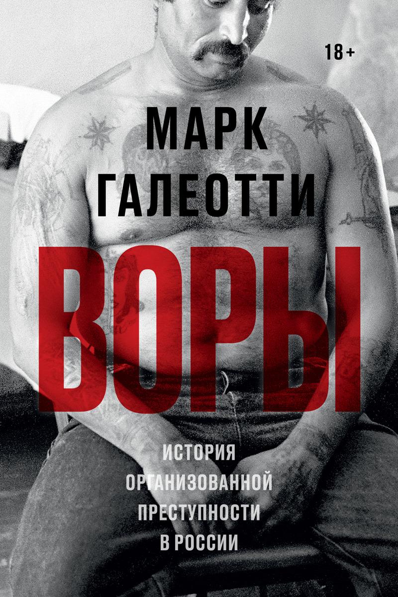 Марк Галеотти Воры. История организованной преступности в России
