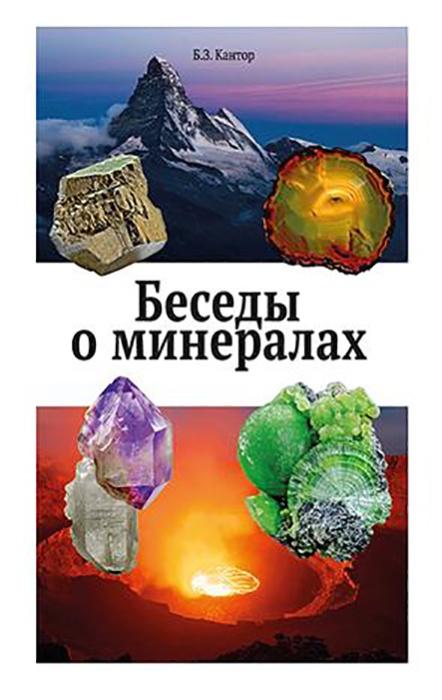 Кантор Борис Зиновьевич Беседы о минералах