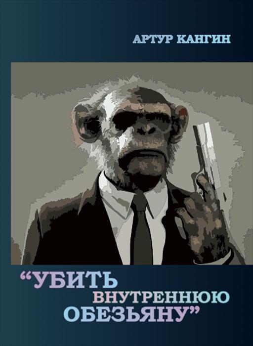 Кангин Артур Геннадиевич Убить внутреннюю обезьяну