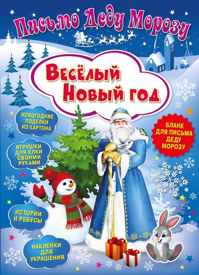 Письмо Деду Морозу. Веселый Новый год
