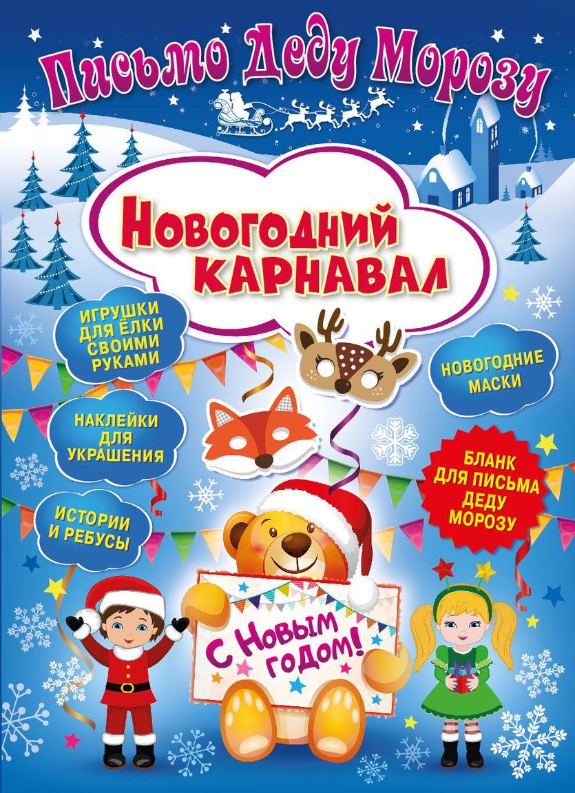 Письмо Деду Морозу. Новогодний карнавал
