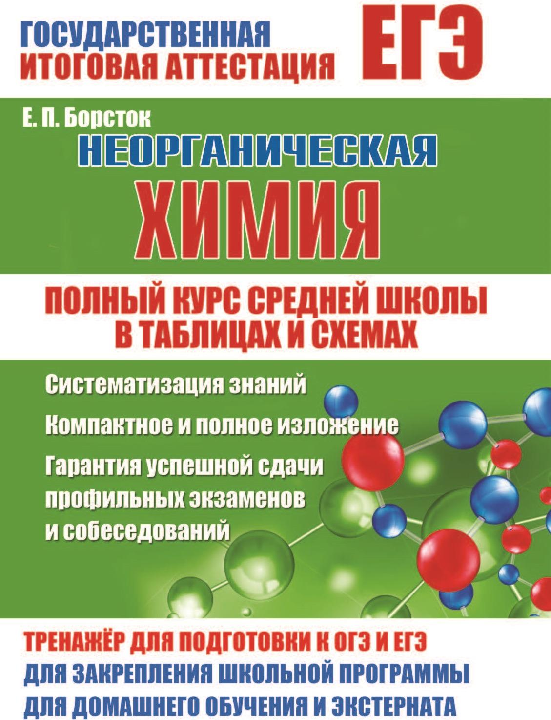 Е. П. Борсток ЕГЭ. Неорганическая химия. Полный курс средней школы в таблицах и схемах