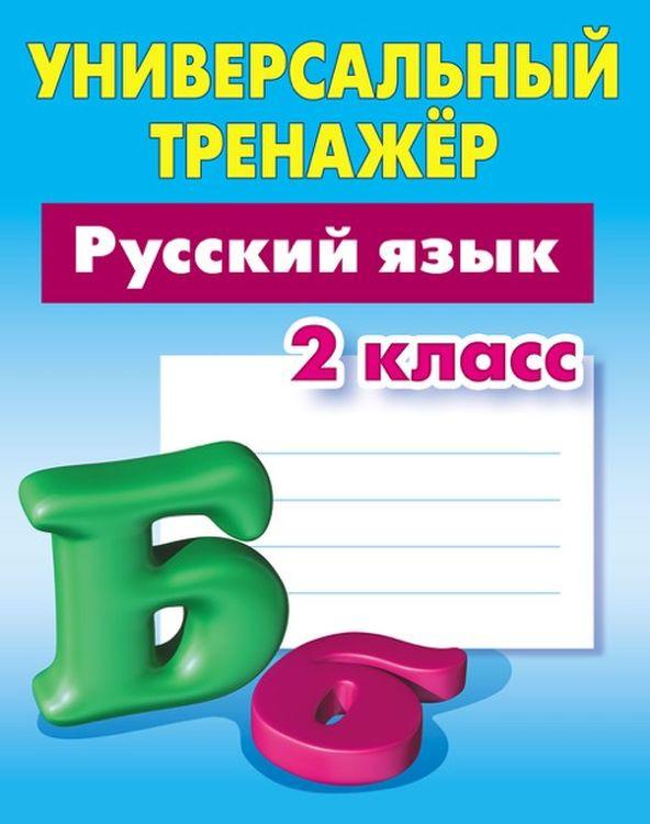 Т. Е. Радевич Русский язык. 2 класс. Универсальный тренажер