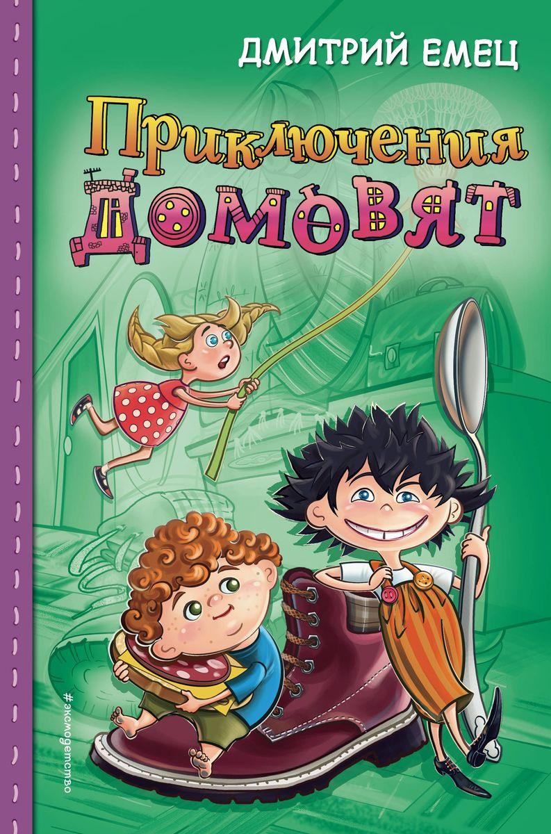 Емец Дмитрий Александрович Приключения домовят