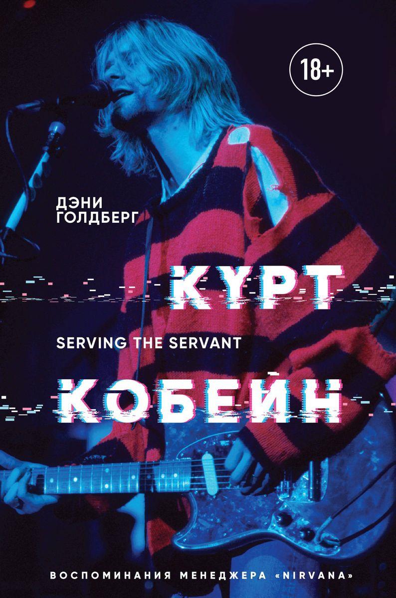 "Дэнни Голдберг. Курт Кобейн. Serving the Servant. Воспоминания менеджера ""Nirvana"" 0x0"
