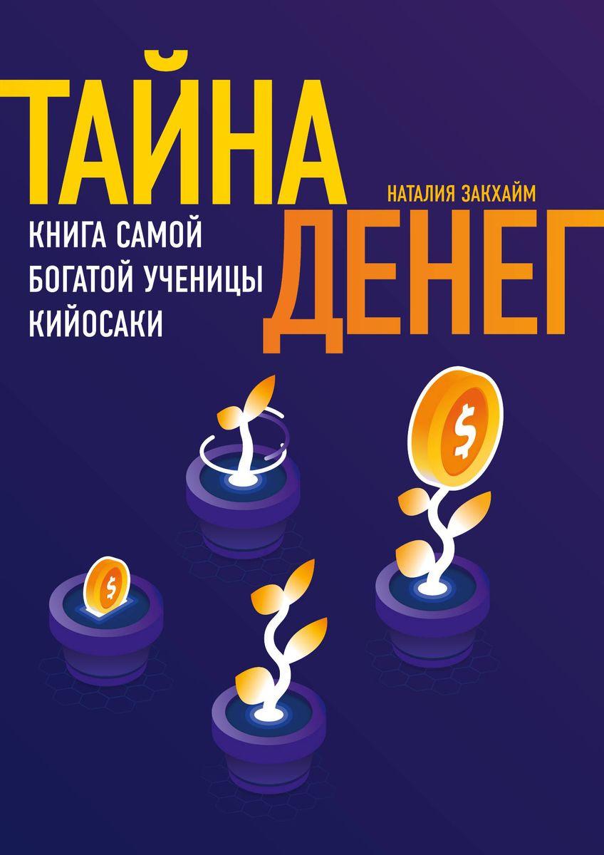 Наташа Закхайм. Тайна денег. Книга самой богатой ученицы Кийосаки