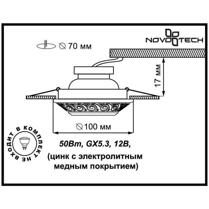 Встраиваемый светильник Novotech 370002, GX5.3, 50 Вт