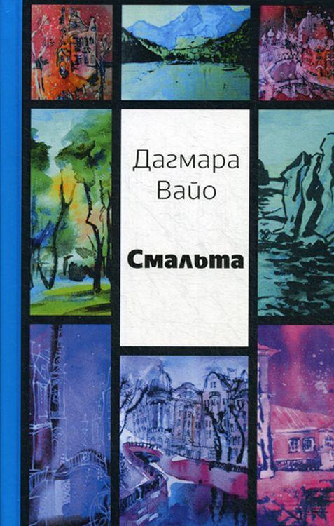 Вайо Д. Смальта