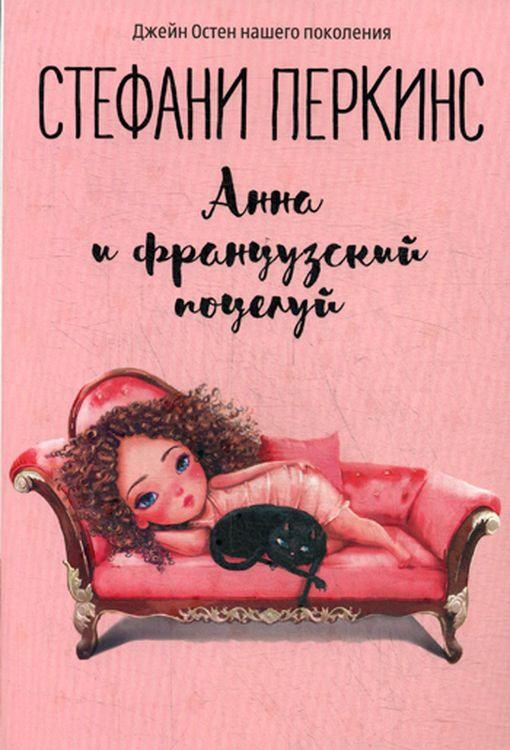 Анна и французский поцелуй   Перкинс Стефани