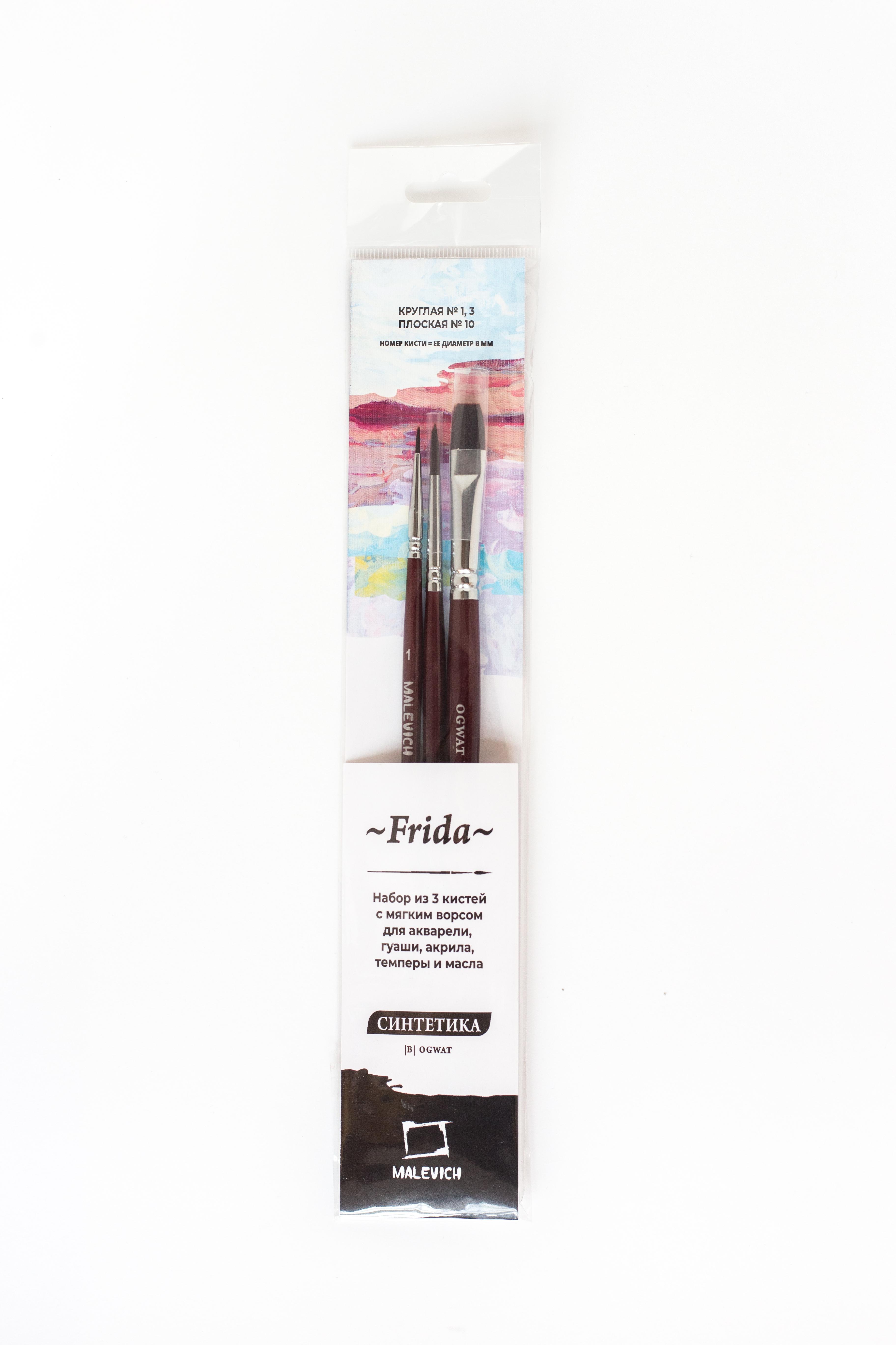 Фото - Набор кистей для рисования Малевичъ из мягкой синтетики Фрида, 3 шт кисти для акварели и гуаши artberry пони 4 шт